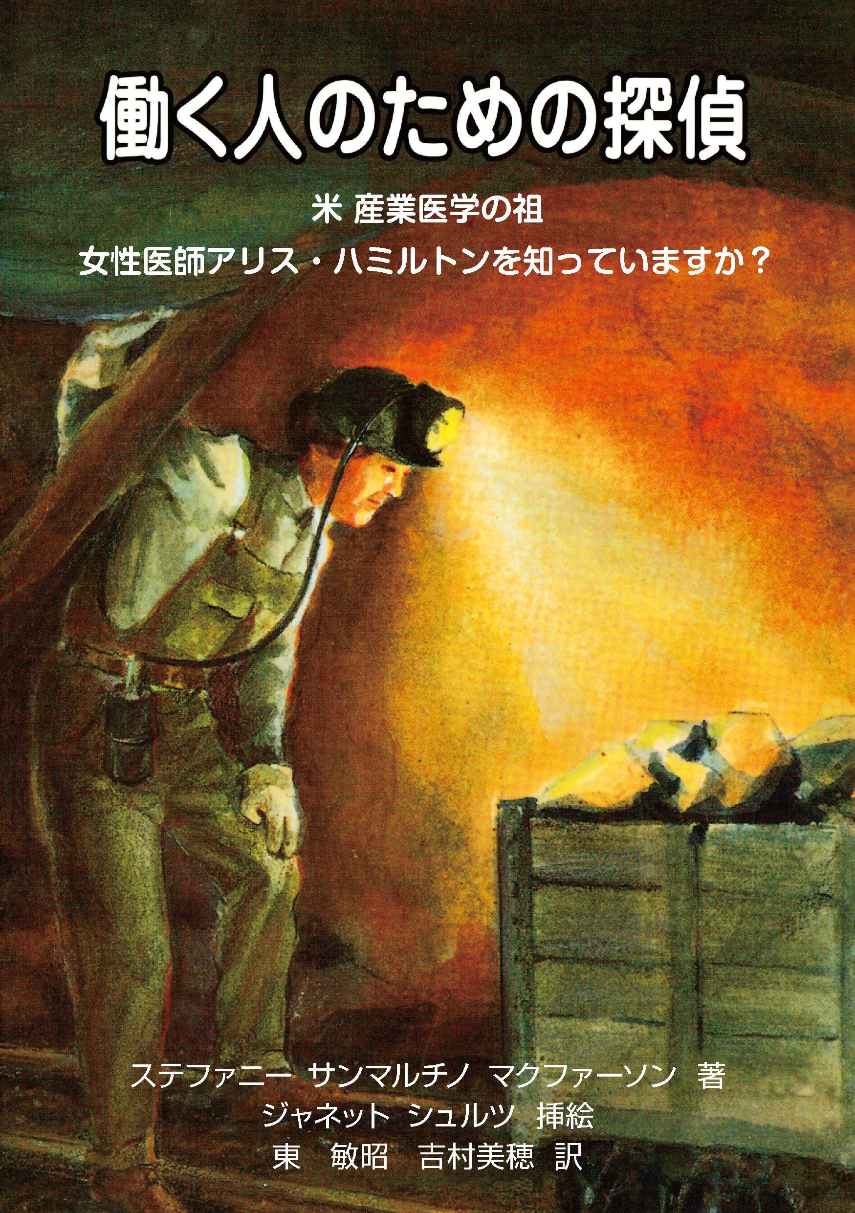 働く人のための探偵(第3版) -米 産業医学の祖 女性医師アリス・ハミルトンを知っていますか?-