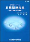 産業保健ハンドブックⅠ 石綿関連疾患 -予防・診断・労災補償- (第4版)