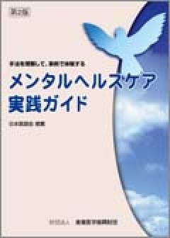メンタルヘルスケア実践ガイド(第2版)