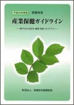 実務体系 産業保健ガイドライン【平成23年度版】