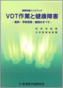 産業保健ハンドブックⅡ VDT作業と健康障害 -臨床・予防管理・補償のすべて-
