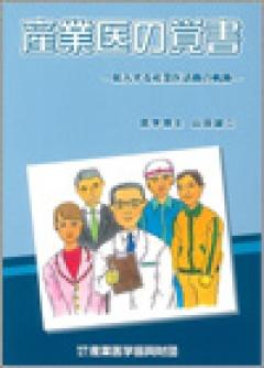 産業医の覚書