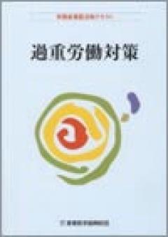 実践産業医活動テキスト 過重労働対策(第2版)