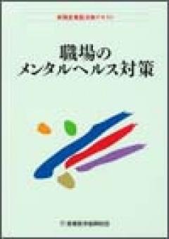 実践産業医活動テキスト 職場のメンタルヘルス対策(第2版)