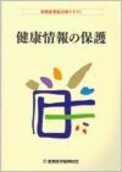 実践産業医活動テキスト 健康情報の保護