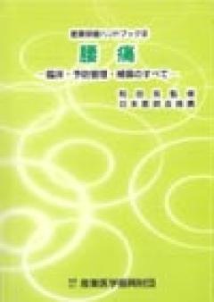 産業保健ハンドブックⅢ 腰痛-予防・診断・労災補償-