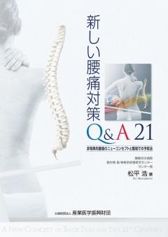 新しい腰痛対策Q&A21-非特異的腰痛のニューコンセプトと職域での予防法-