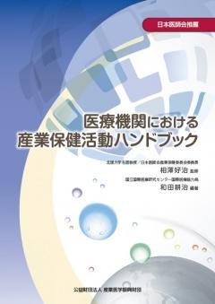 医療機関における産業保健活動ハンドブック