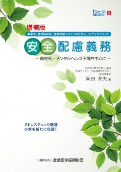 How to 産業保健No,6 安全配慮義務-過労死・メンタルヘルス不調を中心に- 増補版