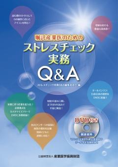 嘱託産業医のための ストレスチェック実務Q&A