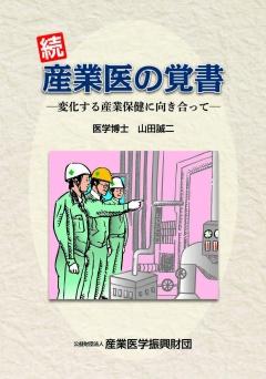 続・産業医の覚書