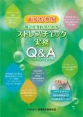 面接指導版 嘱託産業医のための ストレスチェック実務Q&A