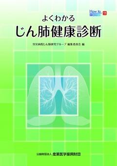 How to 産業保健11 よくわかる  じん肺健康診断
