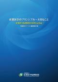 産業医学のプリンシプル~大切なこと ー産業医学振興財団40周年記念誌ー