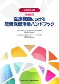増補新訂 医療機関における産業保健活動ハンドブック