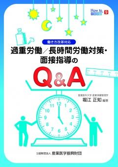 How to 産業保健No,9 [働き方改革対応]過重労働/長時間労働対策・面接指導のQ&A