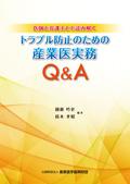 医師と弁護士とで読み解く トラブル防止のための産業医実務Q&A