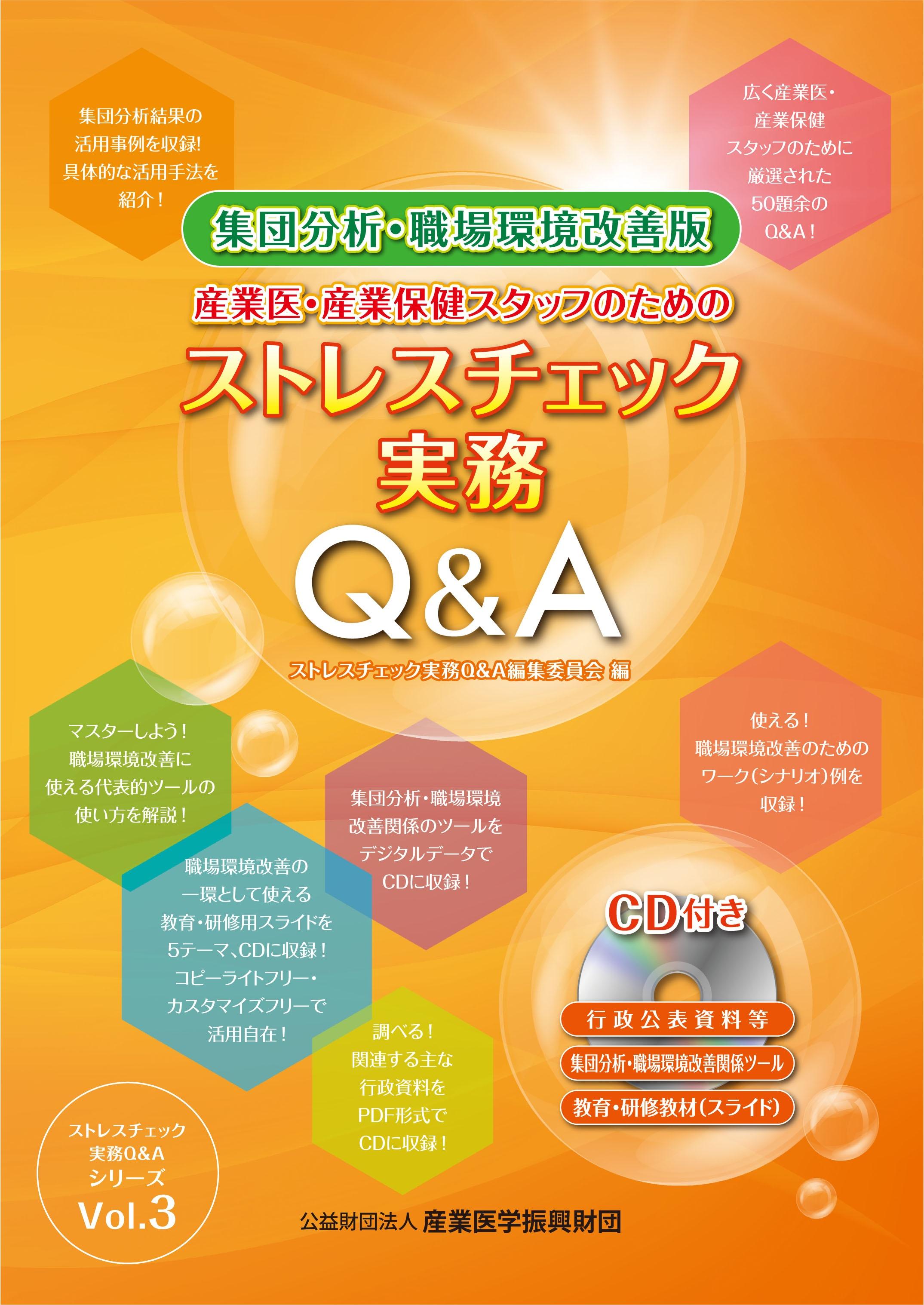 集団分析・職場環境改善版 産業医・産業保健スタッフのための ストレスチェック実務Q&A