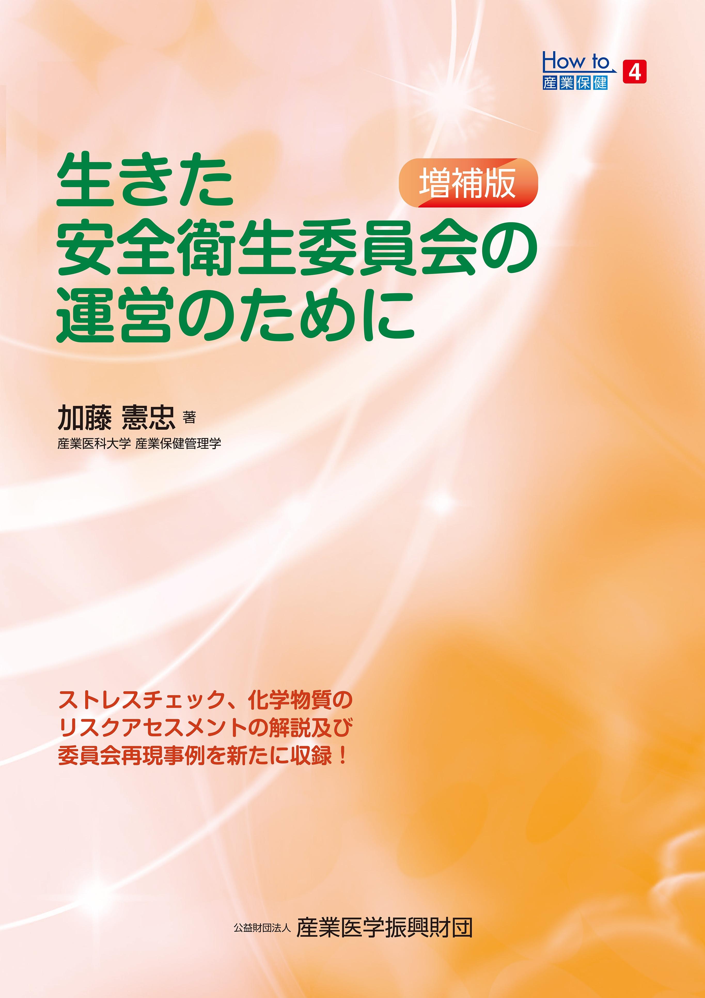 How to 産業保健No,4生きた安全衛生委員会の運営のために 増補版