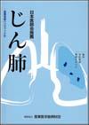 産業保健ハンドブックⅣ じん肺 -臨床・予防管理・補償のすべて-