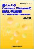 産業保健ハンドブックⅤ 働く人々のCommon Diseasesの臨床と予防管理