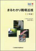 How to 産業保健 No,1 まるわかり職場巡視【工場編】