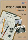 How to 産業保健 No,5まるわかり職場巡視【事務所編】