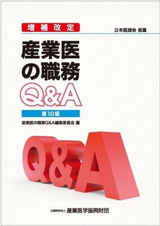 産業医の職務Q&A 第10版増補改訂版