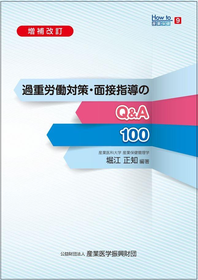 How to 産業保健No,9 過重労働対策・面接指導のQ&A100 増補改訂版