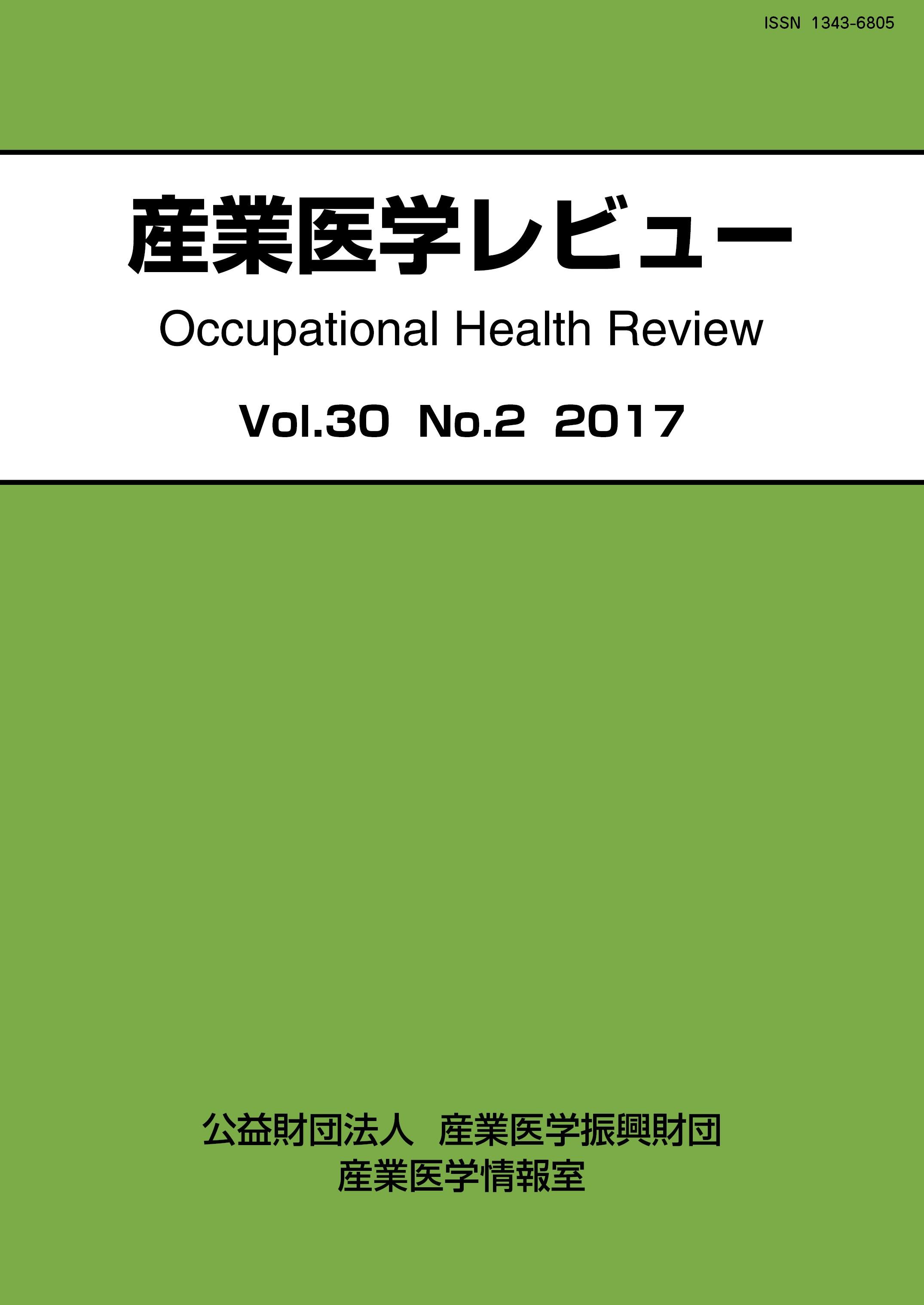 レビュー 2017 30-2(通巻115号) - 産業医学振興財団