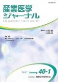 ジャーナル '17 40-1(通巻230号)