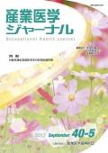 ジャーナル '17 40-5(通巻234号)