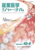 ジャーナル '17 40-6(通巻235号)