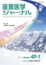 産業医学ジャーナル
