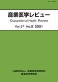 レビュー 2021 34-2 (通巻127号)